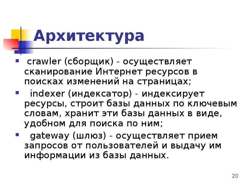 Архитектура crawler (сборщик) - осуществляет сканирование Интернет ресурсов в поисках изменений на с