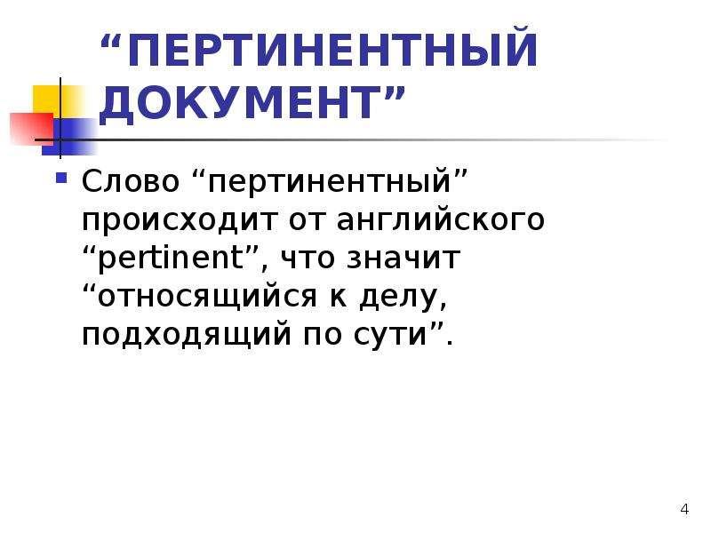 """""""ПЕРТИНЕНТНЫЙ ДОКУМЕНТ"""" Слово """"пертинентный"""" происходит от английского """"pertinent"""", что значит """"отно"""
