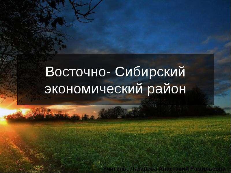 Восточно сибирский экономический район презентация