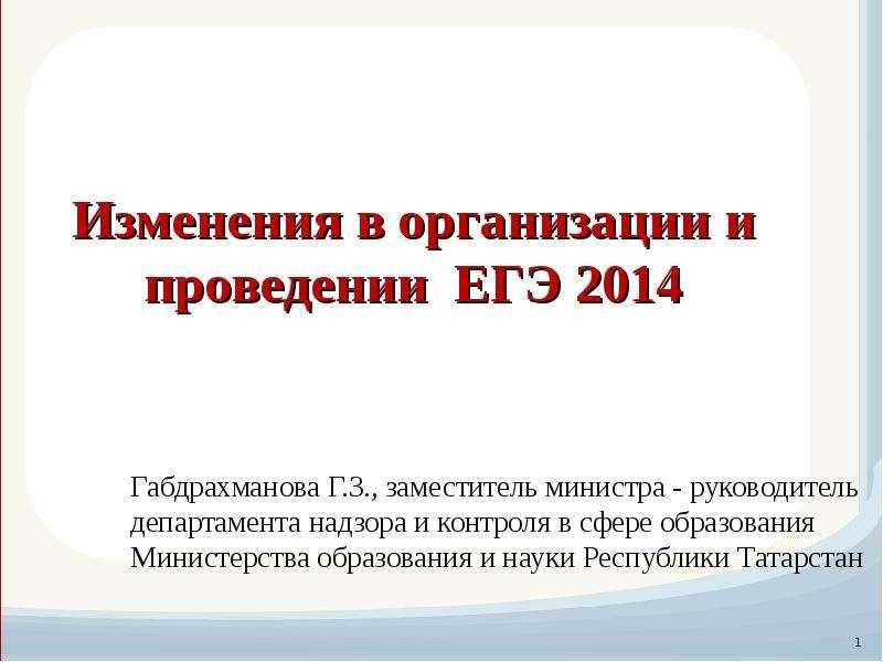 Изменения в организации и проведении ЕГЭ 2014