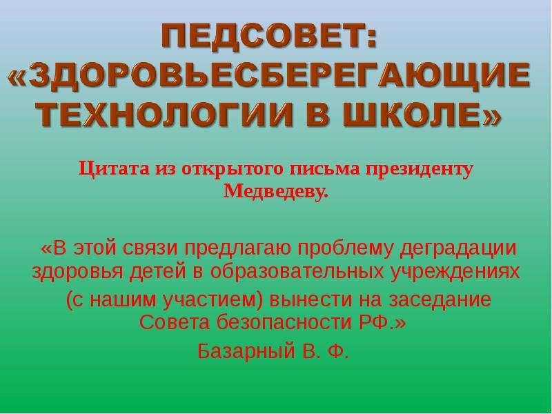 Презентация Цитата из открытого письма президенту Медведеву. «В этой связи предлагаю проблему деградации здоровья детей в образовательных у