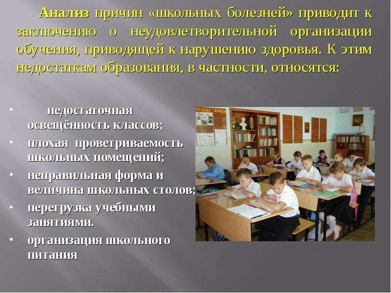 недостаточная освещённость классов; недостаточная освещённость классов; плохая проветриваемость школ