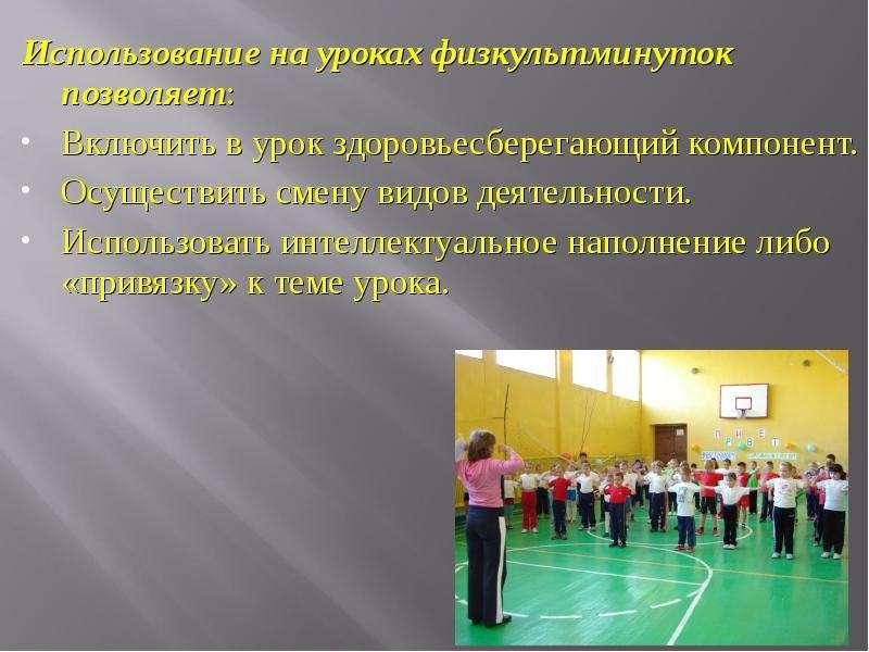 Использование на уроках физкультминуток позволяет: Использование на уроках физкультминуток позволяет
