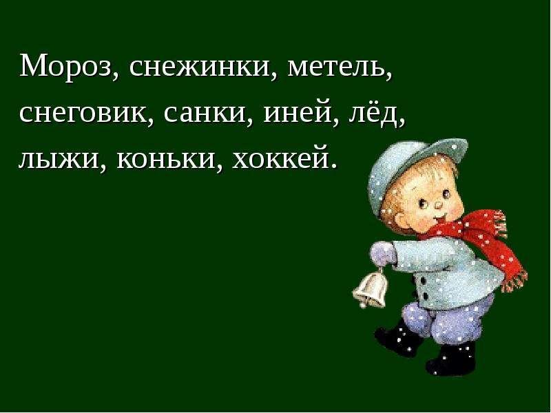 Мороз, снежинки, метель, Мороз, снежинки, метель, снеговик, санки, иней, лёд, лыжи, коньки, хоккей.