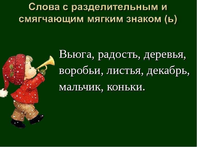 Вьюга, радость, деревья, Вьюга, радость, деревья, воробьи, листья, декабрь, мальчик, коньки.