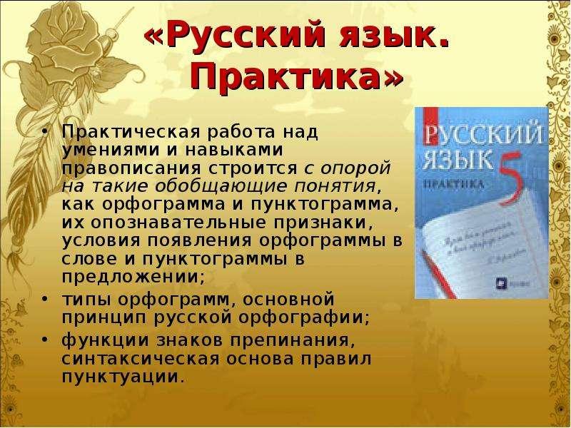 «Русский язык. Практика» Практическая работа над умениями и навыками правописания строится с опорой
