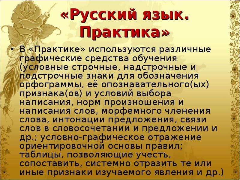 «Русский язык. Практика» В «Практике» используются различные графические средства обучения (условные