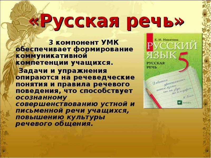 «Русская речь» 3 компонент УМК обеспечивает формирование коммуникативной компетенции учащихся. Задач