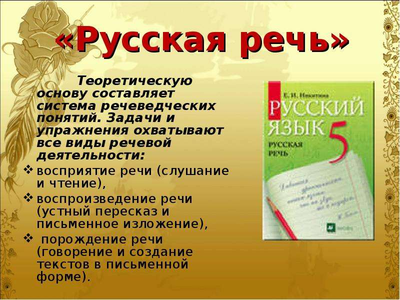 «Русская речь» Теоретическую основу составляет система речеведческих понятий. Задачи и упражнения ох