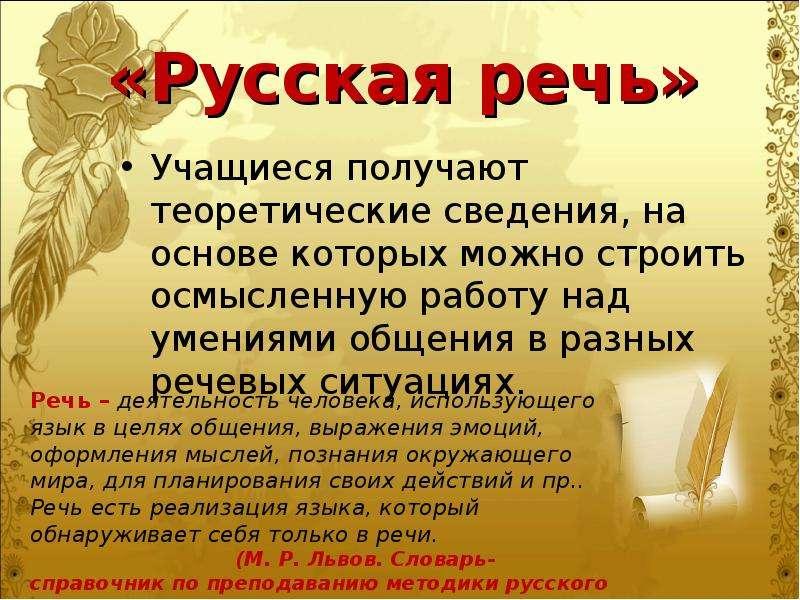«Русская речь» Учащиеся получают теоретические сведения, на основе которых можно строить осмысленную