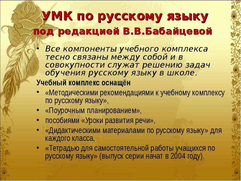 УМК по русскому языку под редакцией В. В. Бабайцевой Все компоненты учебного комплекса тесно связаны