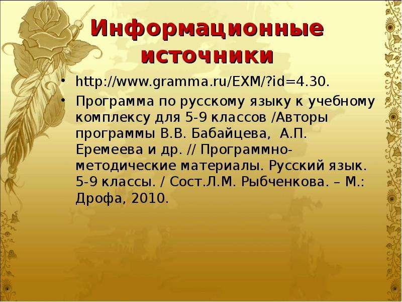 Информационные источники Программа по русскому языку к учебному комплексу для 5-9 классов /Авторы пр