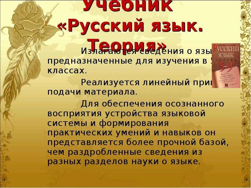 Учебник «Русский язык. Теория» Излагаются сведения о языке, предназначенные для изучения в 5-9 класс