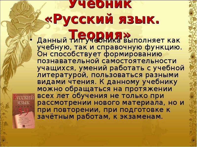 Учебник «Русский язык. Теория» Данный тип учебника выполняет как учебную, так и справочную функцию.