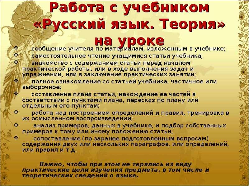 Работа с учебником «Русский язык. Теория» на уроке сообщение учителя по материалам, изложенным в уче