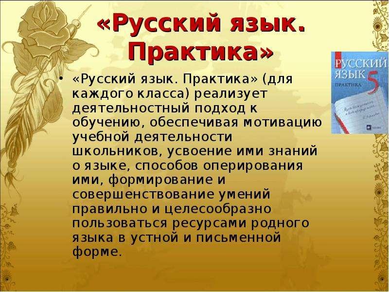 «Русский язык. Практика» «Русский язык. Практика» (для каждого класса) реализует деятельностный подх