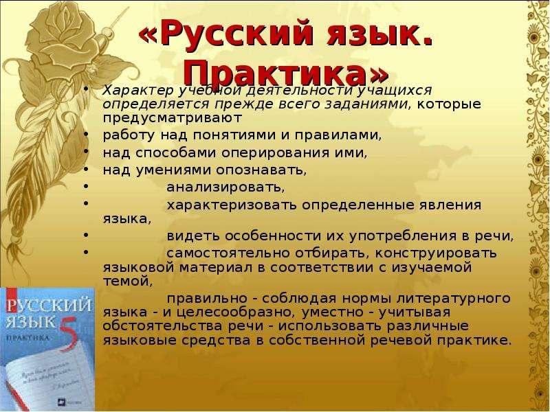 «Русский язык. Практика» Характер учебной деятельности учащихся определяется прежде всего заданиями,