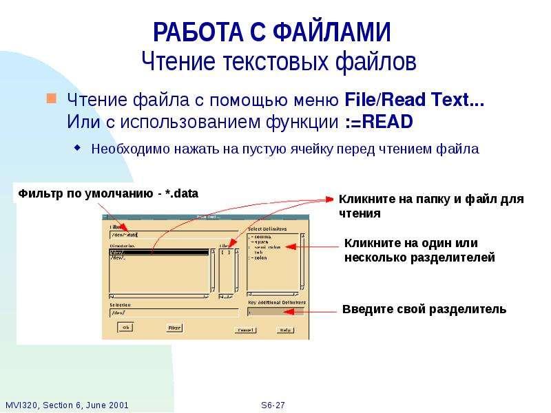 Чтение Текстовых Документов Андроид Закладка