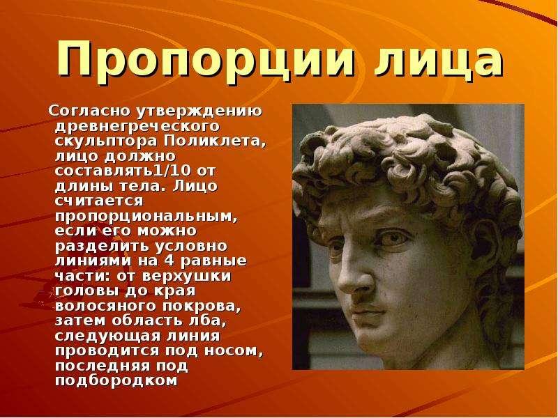 Пропорции лица Согласно утверждению древнегреческого скульптора Поликлета, лицо должно составлять1/1