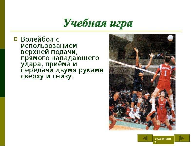 Волейбол с использованием верхней подачи, прямого нападающего удара, приёма и передачи двумя руками