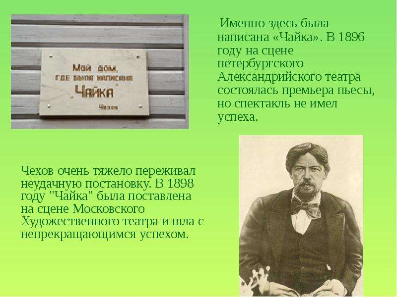 Классической постановкой чайки апчехова на сцене рязанского театра драмы открылся год литературы в рязанской