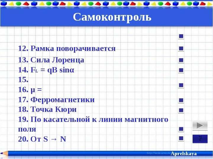 презентация по физике бесплатно 6 класс