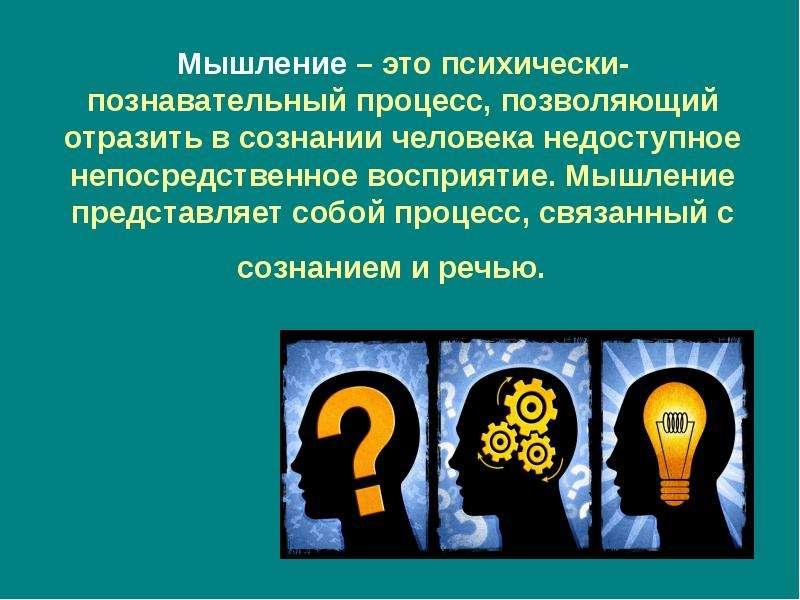 Как мышление связано с сознанием