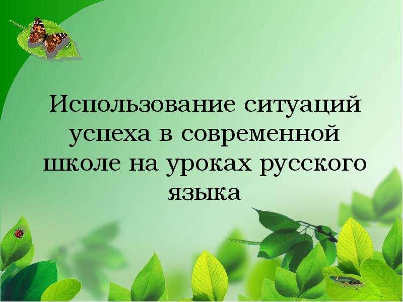 Презентация Использование ситуаций успеха в современной школе на уроках русского языка
