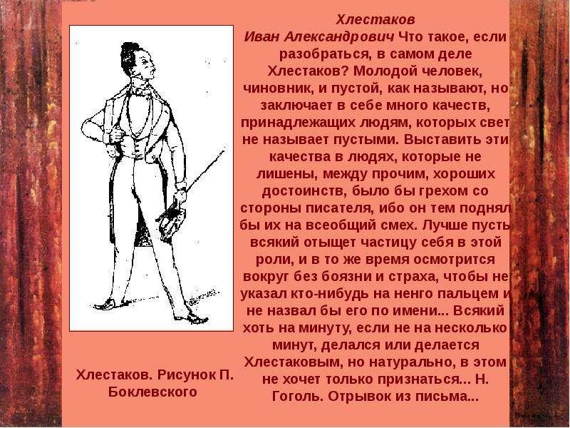 хлестаков каким знакомства с писателем хвалился