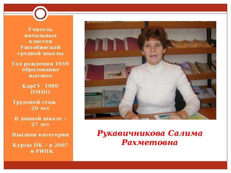 Рукавичникова Салима Рахметовна Учитель начальных классов Уштобинской средней школы Год рождения 195
