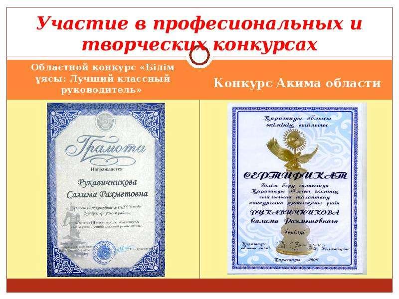 Участие в професиональных и творческих конкурсах Областной конкурс «Білім ұясы: Лучший классный руко