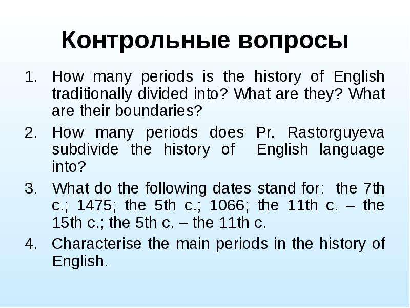 Контрольные вопросы How many periods is the history of English traditionally divided into? What are