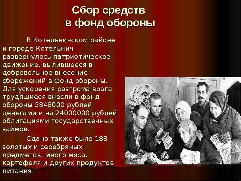 Сбор средств в фонд обороны В Котельничском районе и городе Котельнич развернулось патриотическое дв