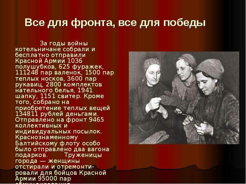 Все для фронта, все для победы За годы войны котельничане собрали и бесплатно отправили Красной Арми