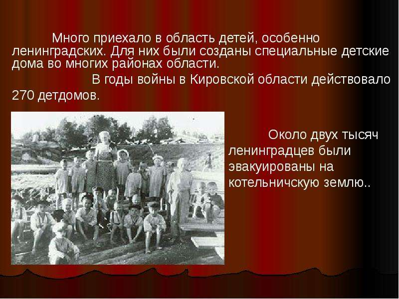 Кировская область в годы Великой Отечественной войны исследовательская работа выполнена, слайд 17