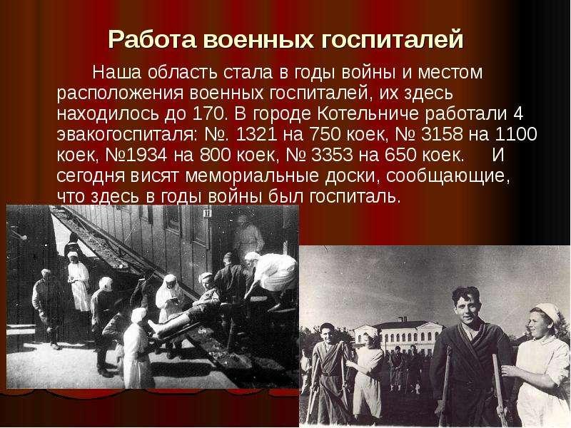 Работа военных госпиталей Наша область стала в годы войны и местом расположения военных госпиталей,