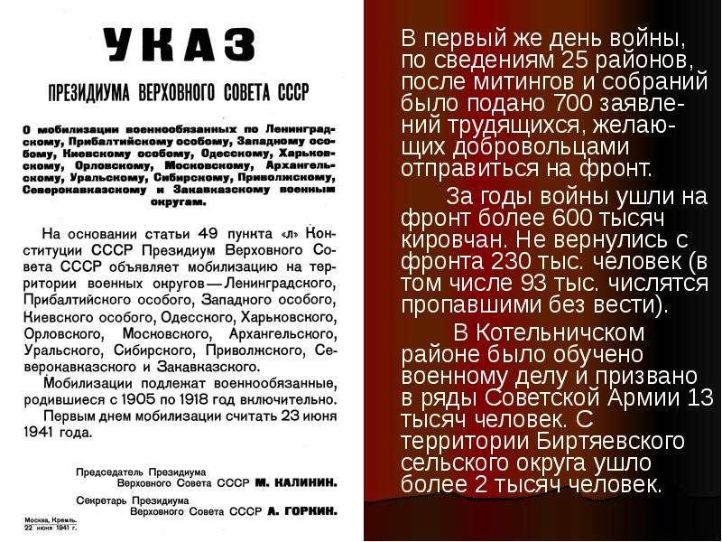 В первый же день войны, по сведениям 25 районов, после митингов и собраний было подано 700 заявле-ни