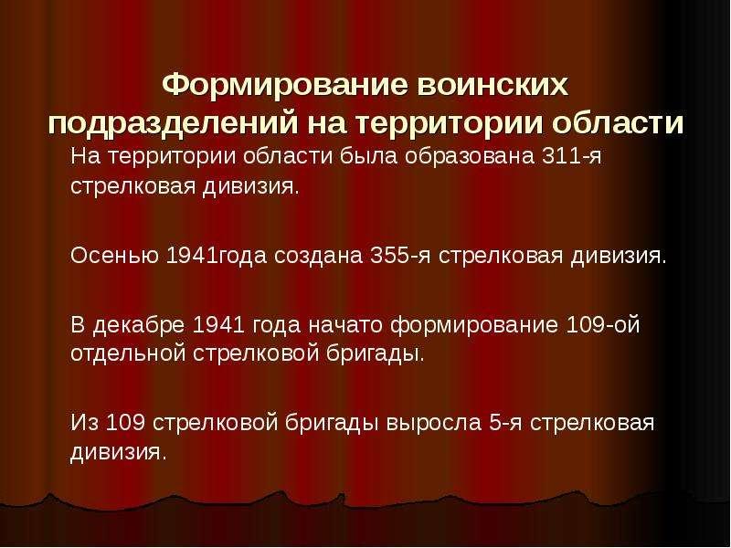 Формирование воинских подразделений на территории области На территории области была образована 311-