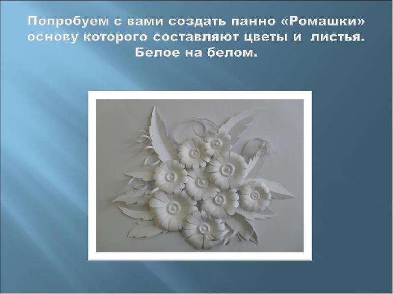 Бумагопластика картинки мастер-классы схемы