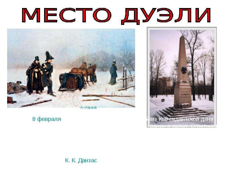 новая версия гибели пушкина она
