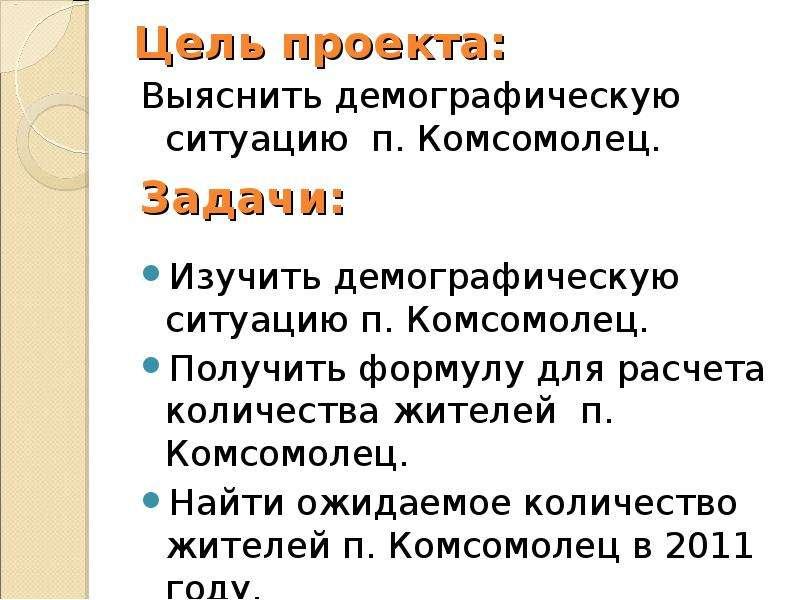 Цель проекта: Выяснить демографическую ситуацию п. Комсомолец.