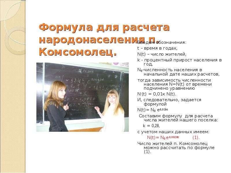 Формула для расчета народонаселения п. Комсомолец. Введем обозначения: t – время в годах, N(t) – чис