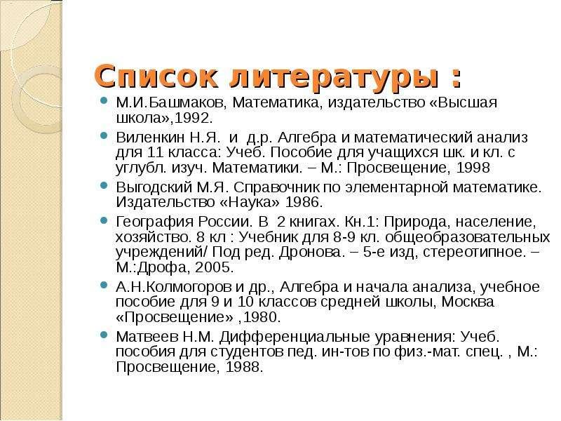 Список литературы : М. И. Башмаков, Математика, издательство «Высшая школа»,1992. Виленкин Н. Я. и д
