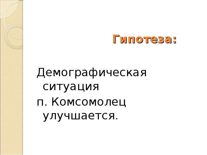 Гипотеза: Демографическая ситуация п. Комсомолец улучшается.