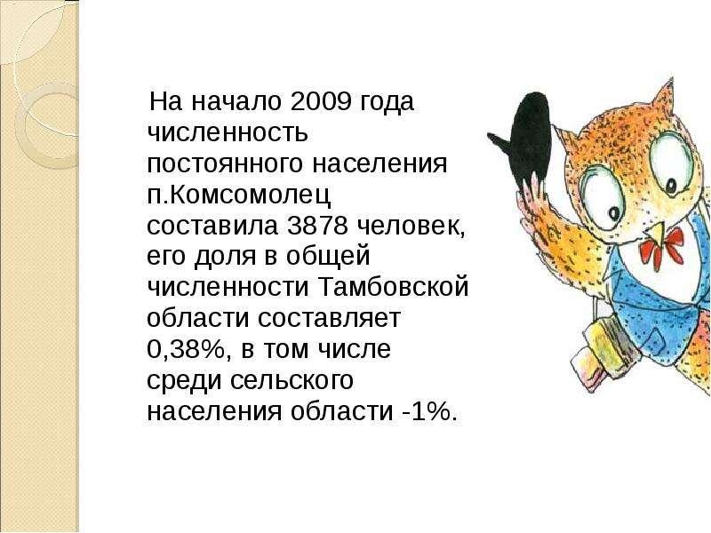 На начало 2009 года численность постоянного населения п. Комсомолец составила 3878 человек, его доля