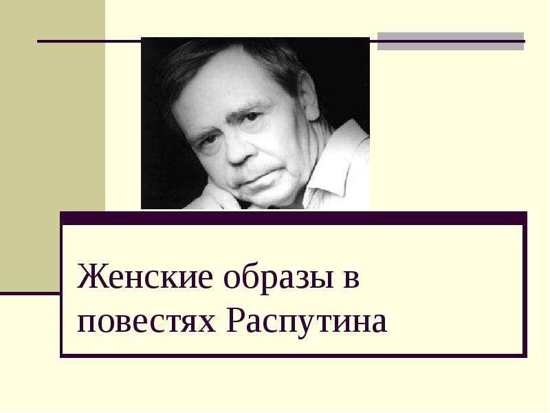 Презентация Женские образы в повестях Распутина