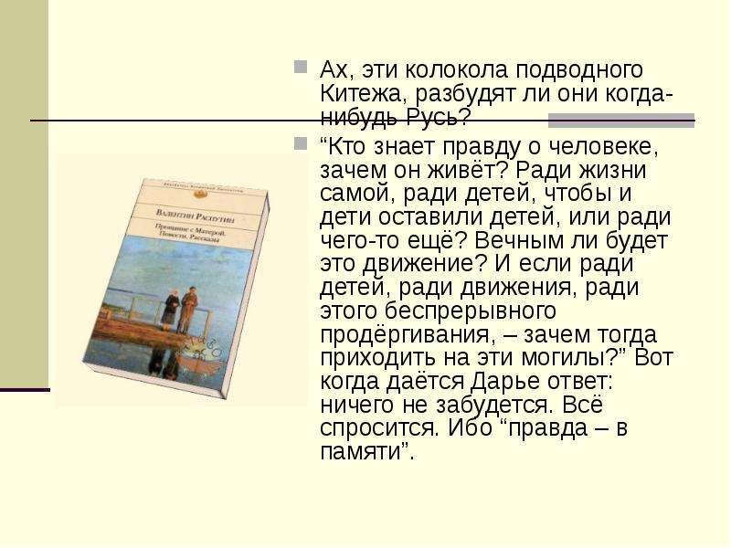 """Ах, эти колокола подводного Китежа, разбудят ли они когда-нибудь Русь? """"Кто знает правду о человеке,"""