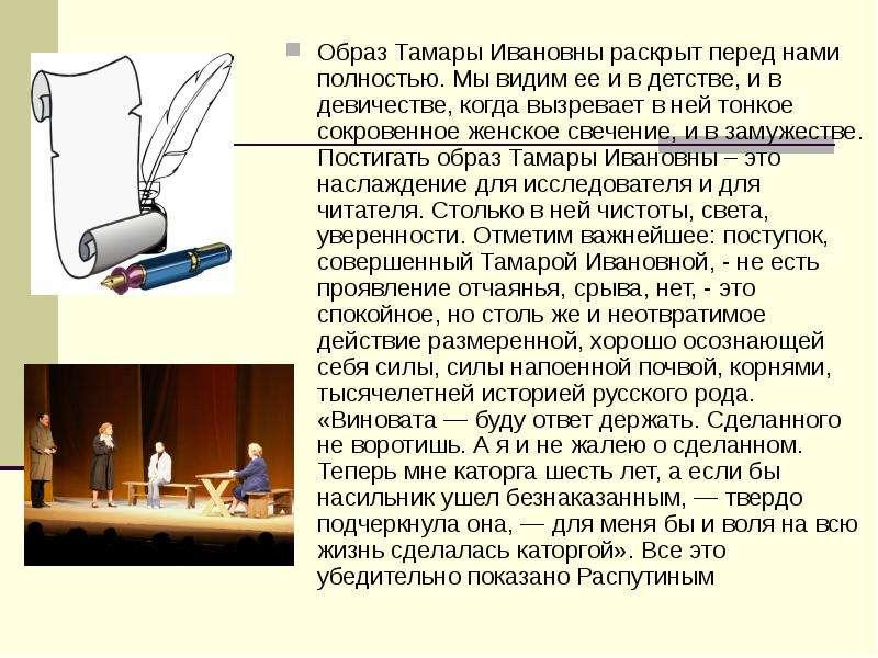 Образ Тамары Ивановны раскрыт перед нами полностью. Мы видим ее и в детстве, и в девичестве, когда в