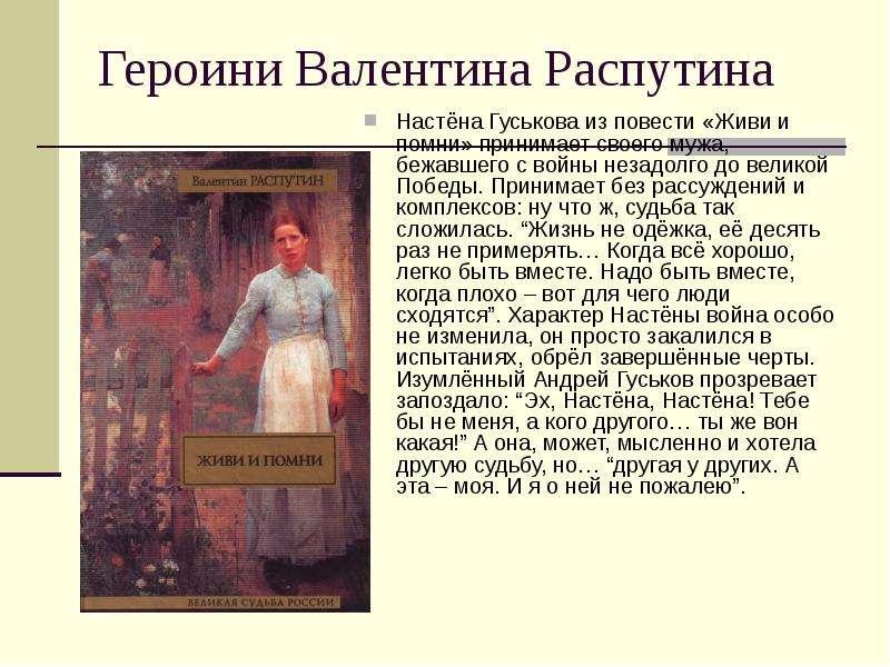 Героини Валентина Распутина Настёна Гуськова из повести «Живи и помни» принимает своего мужа, бежавш