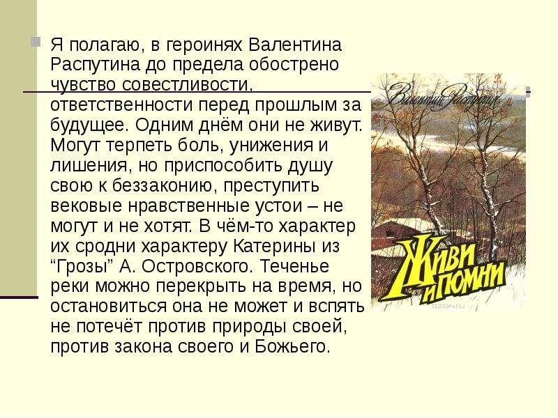 Я полагаю, в героинях Валентина Распутина до предела обострено чувство совестливости, ответственност